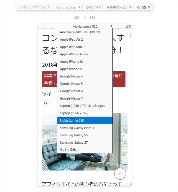 Firefox(ファイアフォックス)ブラウザのデバイスごとの表示確認の画面の画像