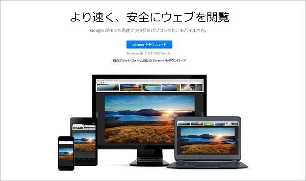 Googlechrome(グーグルクロム)ブラウザのインストール画面の画像