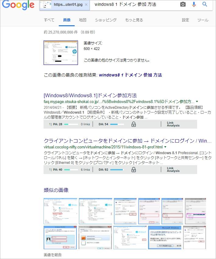 Chrome(クロム)の画像検索機能について説明している画像その2