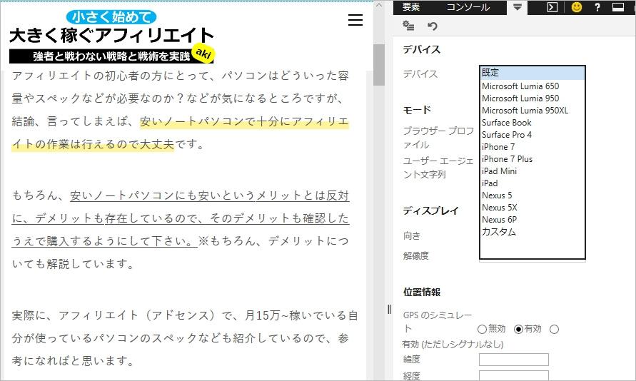 Microsoftedgeの開発者ツールの画面の画像