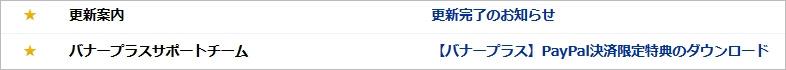 バナープラスのライセンスキー発行メールの画像