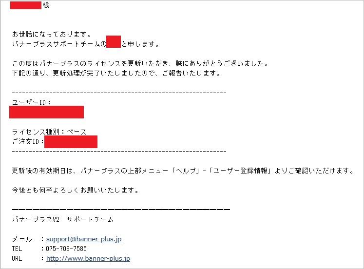 バナープラスのライセンスキー発行メールの内容の画像