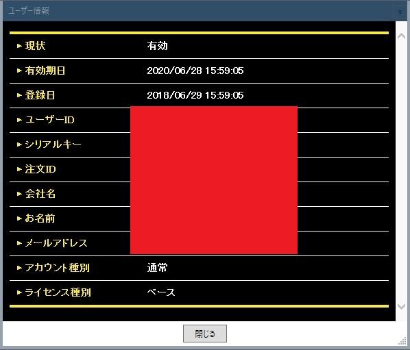 バナープラスのライセンス更新後のユーザー登録情報の画像