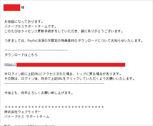 バナープラスのペイパル決済限定の2年目特典URLメールの画像