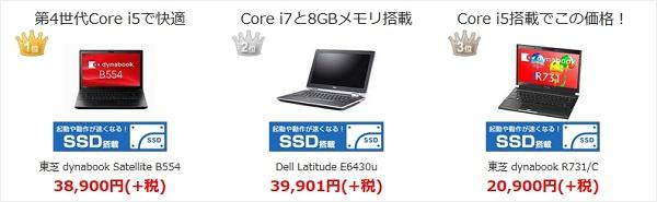 ドスパラの中古で購入ができるハイスペックなパソコンの一覧の画像