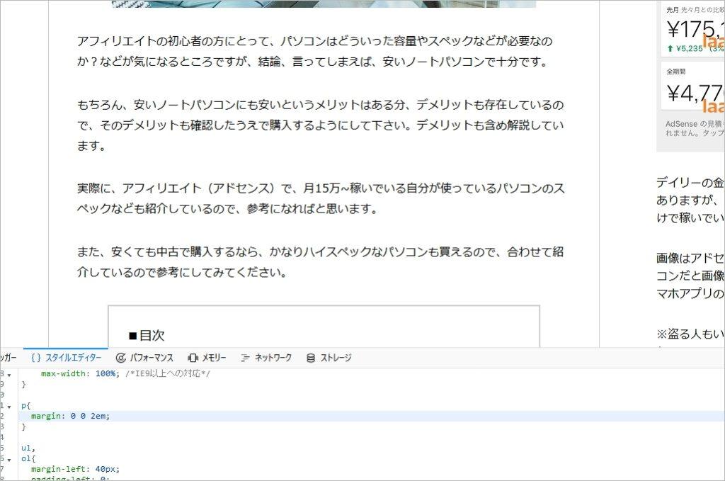 Firefox(ファイアフォックス)ブラウザで直感的にデザイン変更の確認ができる様子の画像