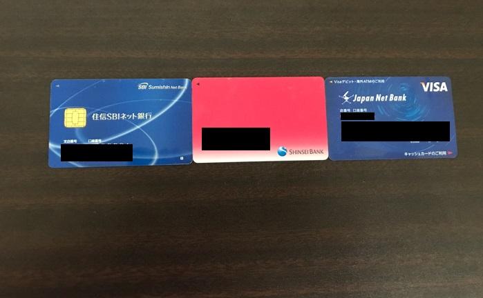 アフィリエイトで使っているネット銀行のカードの画像