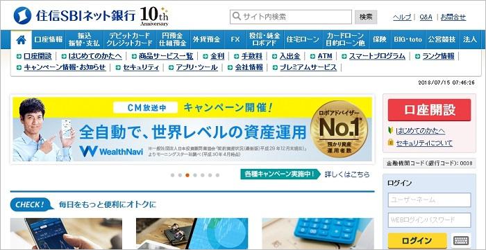 住信SBIネット銀行の画面の画像