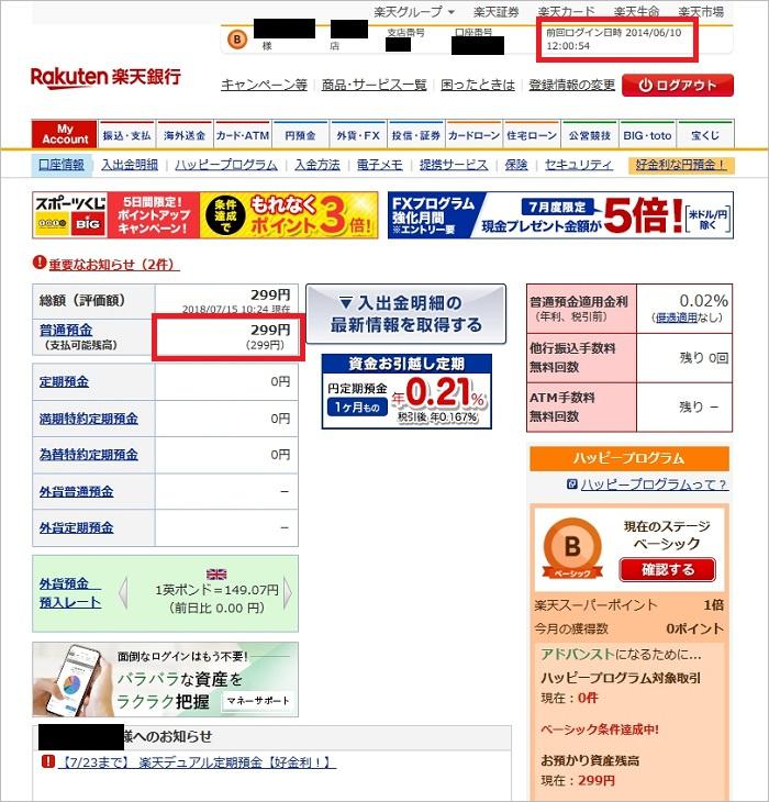 楽天銀行の管理画面の画像
