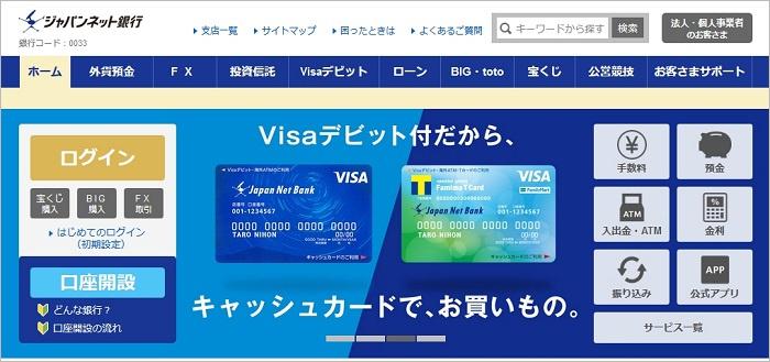 ジャパンネット銀行の画面の画像