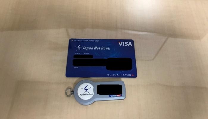 ジャパンネット銀行のキャッシュカードとワンタイムパスワード用のキーホルダー型トークンの画像