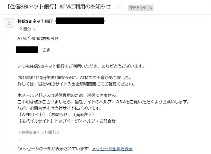 住信SBIネット銀行の取引メールの画像