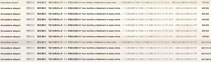 新生銀行の電子取引レポートの画像
