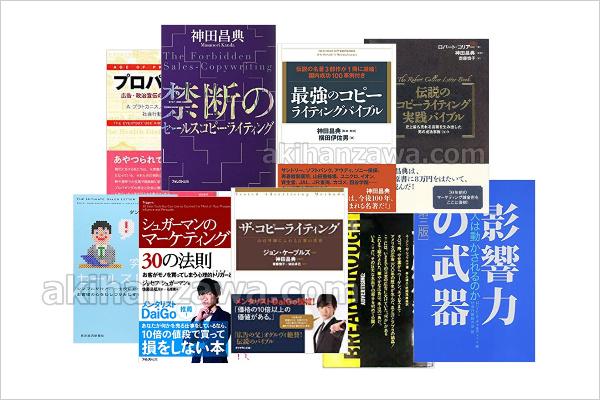 現代広告の心理技術101以外の自分が持っているコピーライティング、セールスライティング本の画像