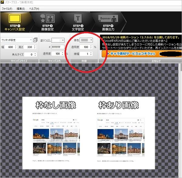 バナープラスでブログ写真に枠をつけている様子の画像