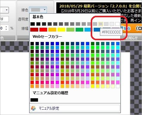バナープラスでブログ写真に枠をつける際の色を選択する様子の画像