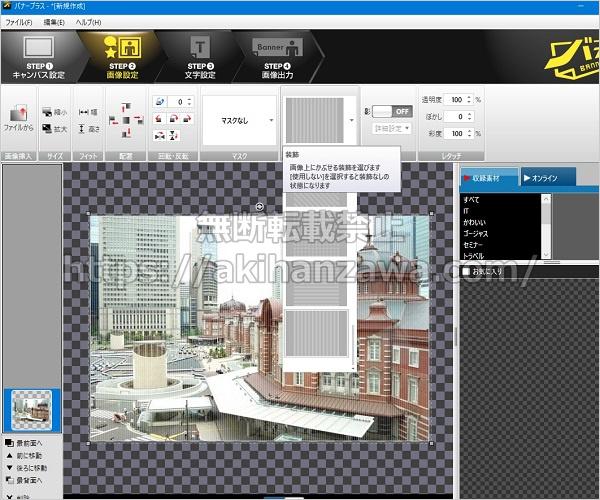 ブログ写真をバナープラスで明るい画像加工している様子の画像