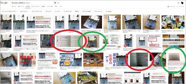 ブログに画像の必要性が分かる例2の画像