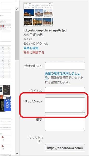 ワードプレスでブログ画像のキャプションを書き込む箇所の画像