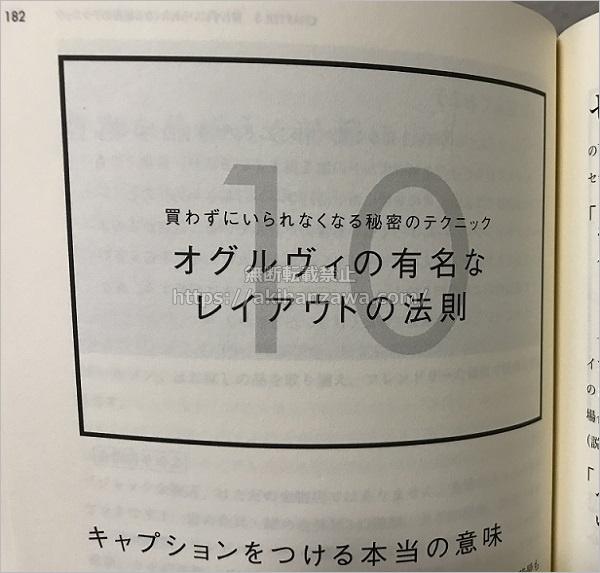 ブログ画像のキャプションの書き方が載っている現代広告の心理技術101のP182の画像