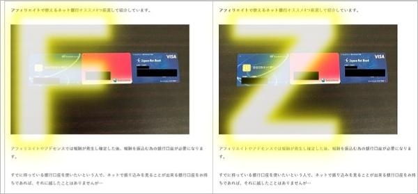 ブログ写真の統一感を出すためには画像を左寄せにしたほうが良い例をF・Zの法則で説明している画像