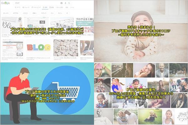 ブログ写真の統一感を出すためにアイキャッチデザインを揃えている例の画像