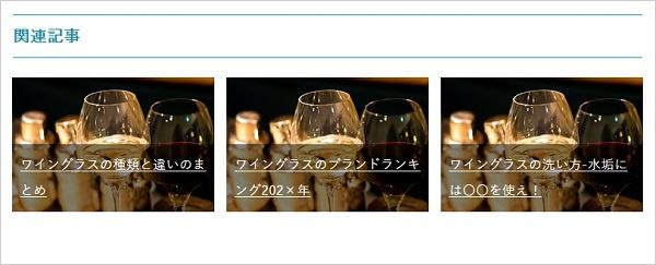 ブログ写真の統一感を出すあまり、同じ画像を使ってしまうダメな例の画像