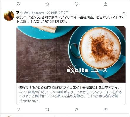 ブログ画像サイズを縦横比2:3は参考に、縦400横600の大きさにしていることを示す例(Twitterでシェアされた時)の画像