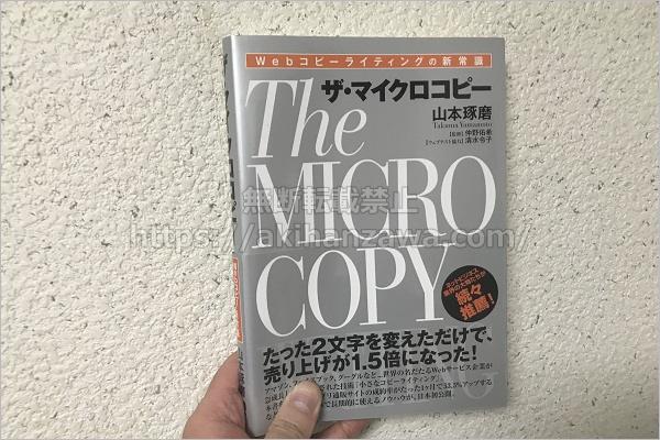 ブログ画像でコンバージョンボタンのキャプションの書き方を学べるマイクロコピーの書籍の画像