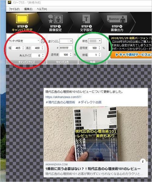 ブログ画像サイズを縦横400:600にしなくても、どちらかを400~600の範囲で揃えておけば画像の運用が楽なことを示す例の画像