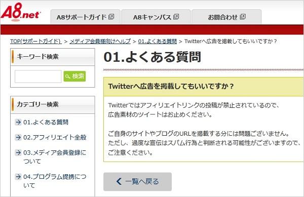 ツイッターにアフィリエイトリンク投稿禁止しているASPのA8.netの画像