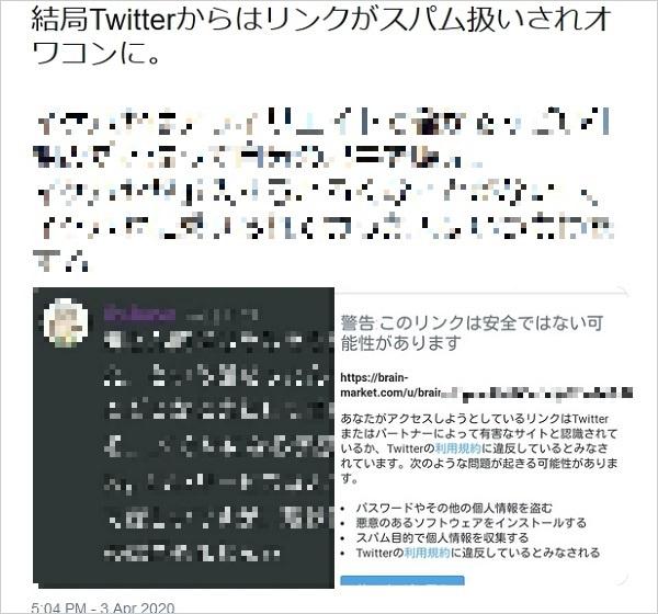 ツイッターによりスパム扱いされたアフィリエイトリンクの例の画像