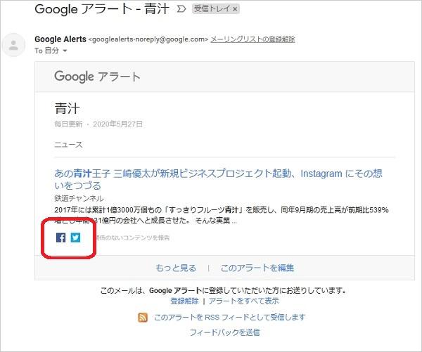 Googleアラートに単語登録しておくとツイッター投稿するためのネタが見つかる例の画像