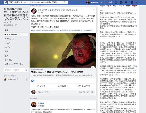 Facebookで拡散される例2の画像