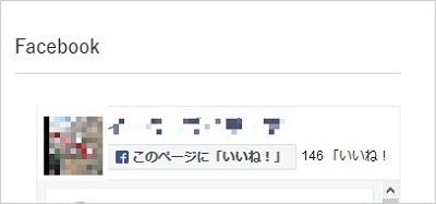 Facebookで拡散されてFacebookページにいいねが大量についている画像