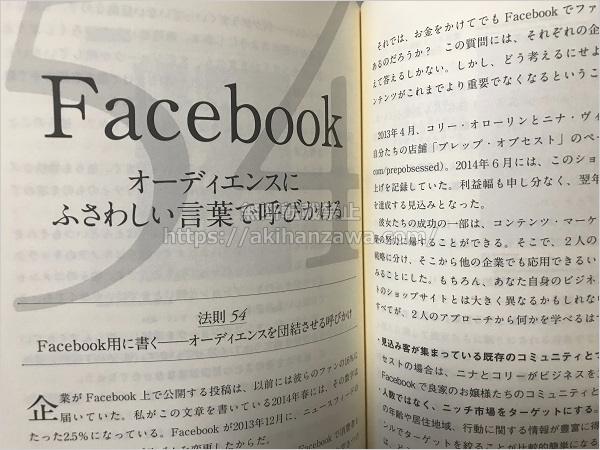 Facebookアフィリエイトで稼ぐ方法に参考になったコンテンツマーケティング64の法則の画像