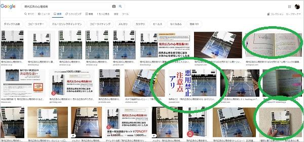 Googleで画像検索した結果の表示している様子の画像