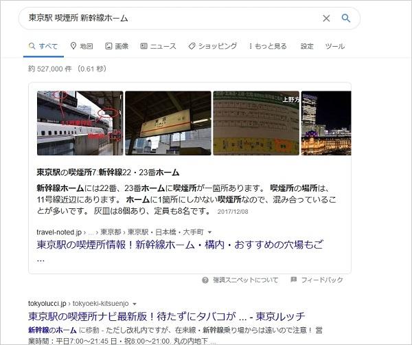 Googleで通常の検索をし、画像ありの検索結果が表示されている様子の画像