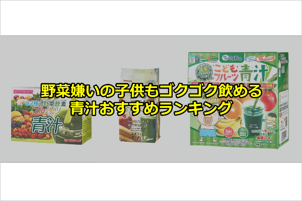 ブログ画像のアイキャッチで推す商品を意図的に示しているアイキャッチ画像