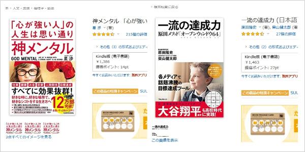 Amazonで売れている書籍の帯(ブログでいうアイキャッチ画像)に人目を引く赤ちゃん・子供の画像が使われている様子の画像