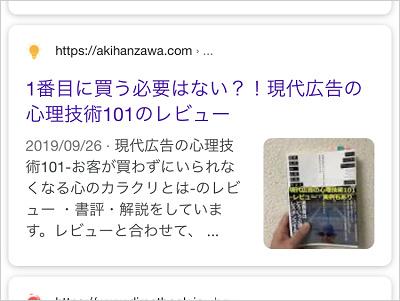 ブログのアイキャッチ画像の文字入れが中央により、Googleの検索エンジン上で綺麗に切り取られている様子の画像