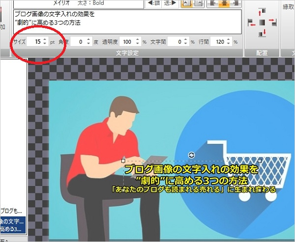 ブログ画像の文字入れをバナープラスで行っている画像
