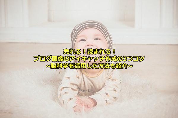 ブログ画像アイキャッチ作成のコツには赤ちゃんが関係があることを示している画像