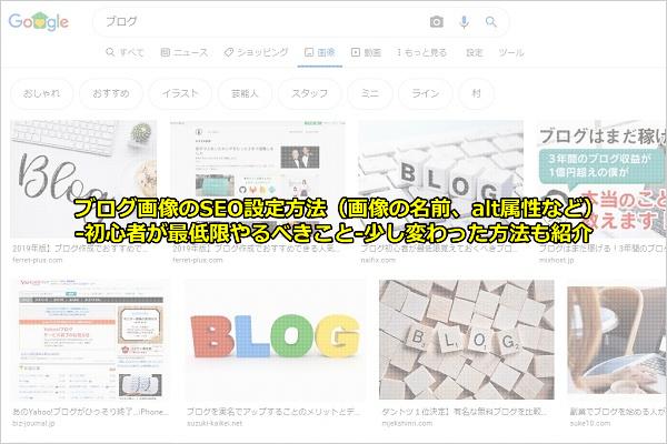 ブログ画像SEOの記事のアイキャッチ画像