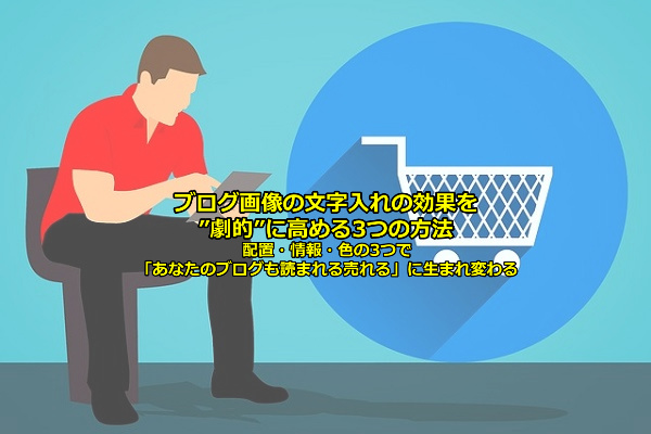 ブログ画像の文字入れを工夫すればブログ経由で商品が売れている様子表している画像