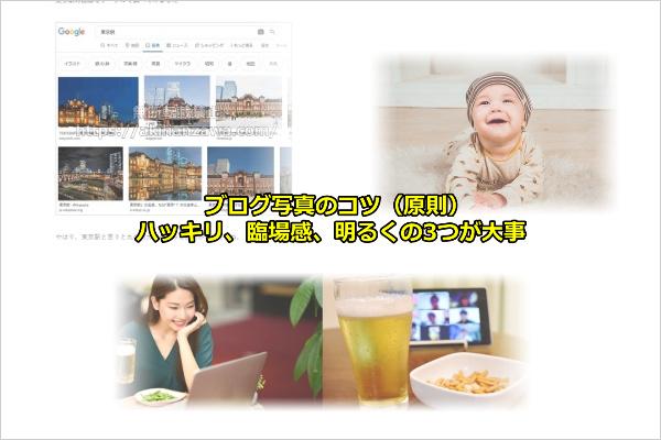 ブログ写真の3つのコツ(原則)の例を載せている画像