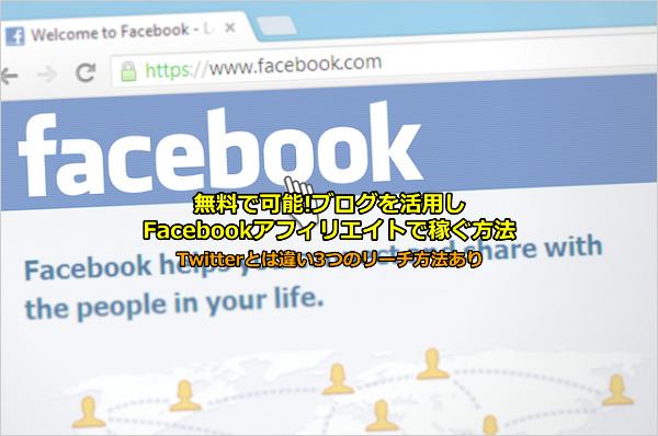 Facebookアフィリエイト稼ぐ方法のアイキャッチ画像
