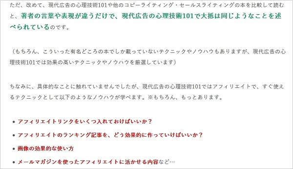 ブログで緑色の文字装飾を行っている例の画像