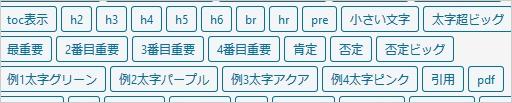 ワードプレスに残っているアドクイックタグ松尾エディションの画像