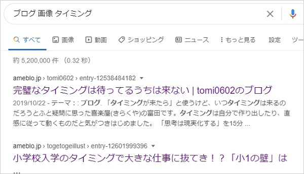 ブログ 画像 タイミングの検索結果の画像